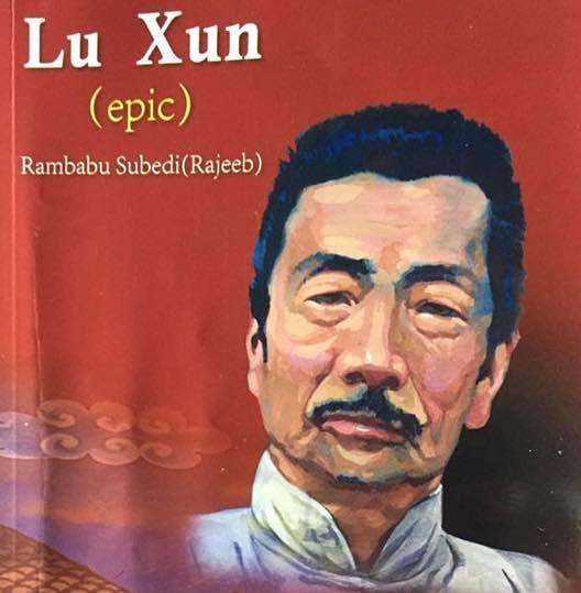 Poeta nepalese scrive su noto scrittore cinese Lu Xun